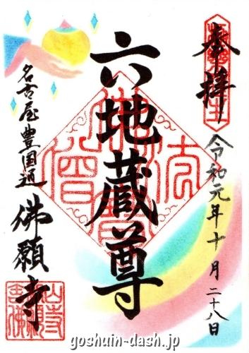 名古屋佛願寺(名古屋市中村区)の限定御朱印(六地蔵尊・宝珠地蔵)