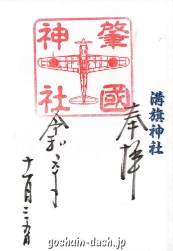 肇國神社(岐阜溝旗神社境内社)の御朱印(飛燕)