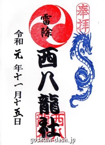 西八龍社(名古屋市北区)の御朱印