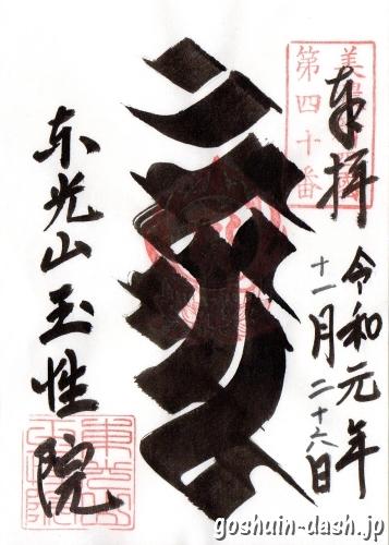 東光山玉性院(岐阜市)の御朱印(不動明王の梵字かんまん)