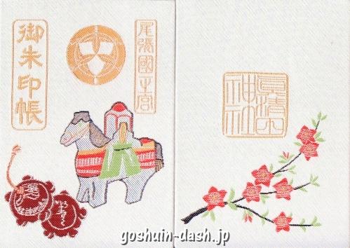 真清田神社(愛知県一宮市)の御朱印帳