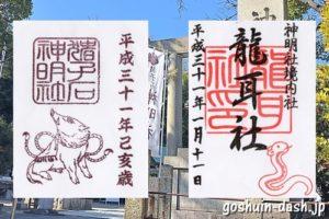 猪子石神明社(名古屋市名東区)の御朱印(龍耳社も)