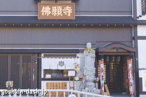名古屋佛願寺(名古屋市中村区)お堂入口(御朱印受付場所へ)