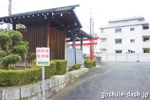 西一社貴船神社(名古屋市名東区)駐車場