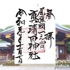 真清田神社(尾張国一宮)で御朱印と御朱印帳を頂いたよ【時間など】
