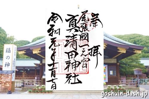 真清田神社(愛知県一宮市)の御朱印