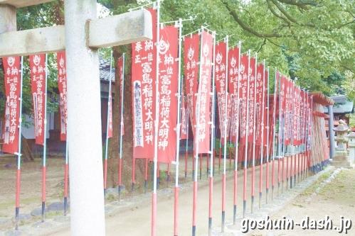 真清田神社(愛知県一宮市)富島稲荷大明神