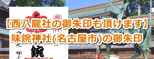 味鋺神社(名古屋市北区)の御朱印