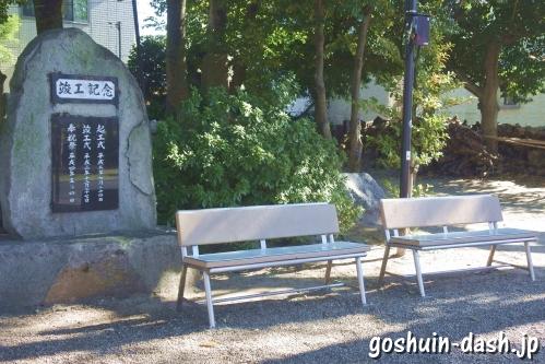 味鋺神社(名古屋市北区)ベンチ