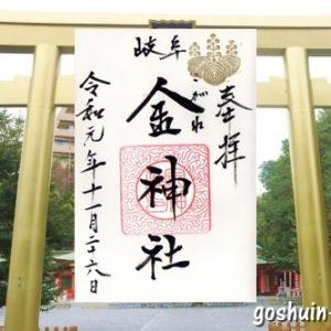 金神社(岐阜市)で御朱印と御朱印帳を頂いたよ【金ピカ/時間など】