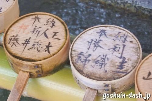 金神社(岐阜市)手水舎(錦織圭・藤井聡太)