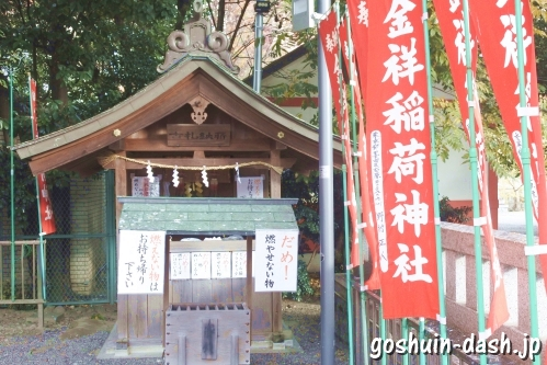 金神社(岐阜市)古札納所