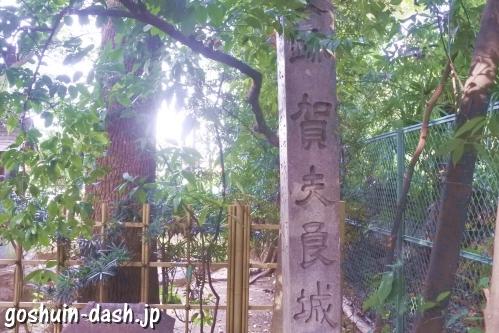 賀夫良城(岐阜金神社境内史跡)