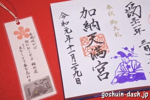 加納天満宮(岐阜市)で頂いた御朱印と手作りの栞(菅原道真公の和歌)