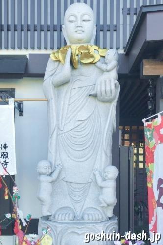 名古屋佛願寺(名古屋市中村区)天下地蔵尊
