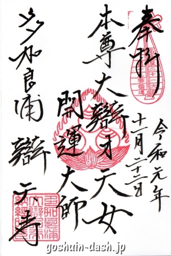宝生山辯天寺(名古屋市港区)の御朱印(名古屋二十一大師霊場)