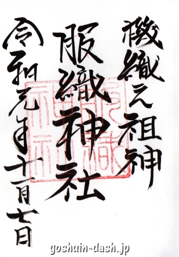 服織神社(愛知県一宮市真清田神社境内)の御朱印