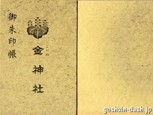 金神社(岐阜市)の御朱印帳