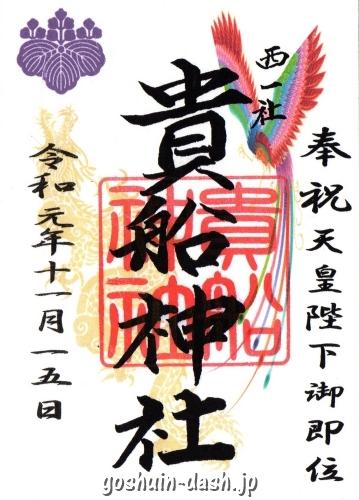 西一社貴船神社(名古屋市名東区)の限定御朱印(天皇陛下御即位記念御朱印)