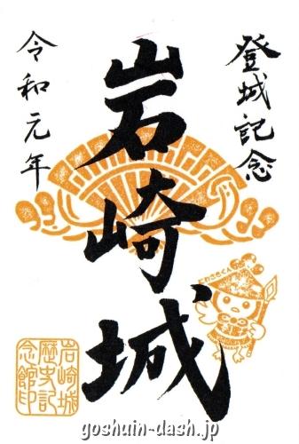 岩崎城(愛知県日進市)の御朱印(御城印・登城記念証)