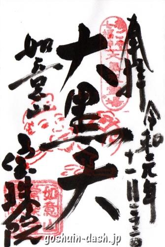 如意山宝珠院(名古屋市中川区)の御朱印(なごや七福神めぐり大黒天)