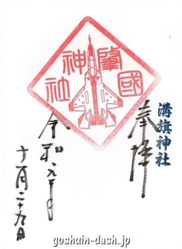 肇國神社(岐阜溝旗神社境内社)の御朱印(X-2)