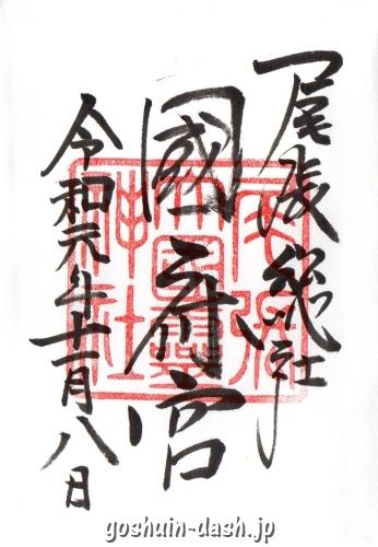 尾張大國霊神社(国府宮・愛知県稲沢市)の御朱印