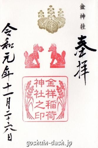金神社(岐阜市)の御朱印(金祥稲荷神社)