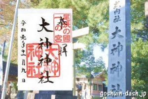 大神神社(愛知県一宮市花池)の御朱印