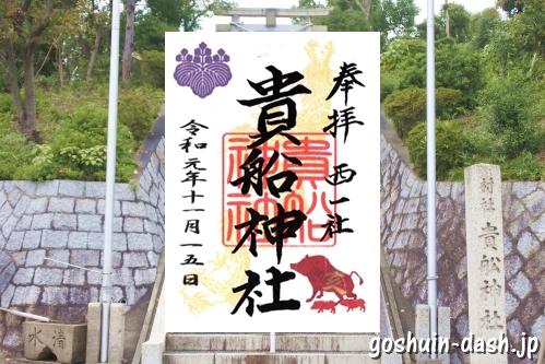 西一社貴船神社(名古屋市名東区)の御朱印