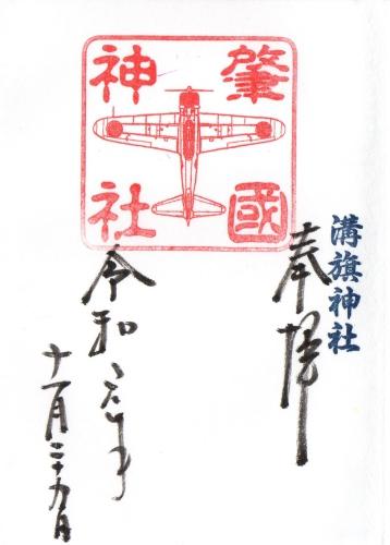 肇國神社(岐阜溝旗神社境内社)の御朱印(零戦)