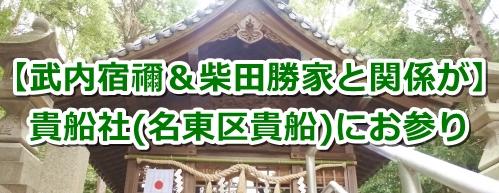 貴船社(名古屋市名東区貴船)