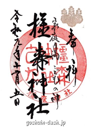 橿森神社(岐阜市)の御朱印