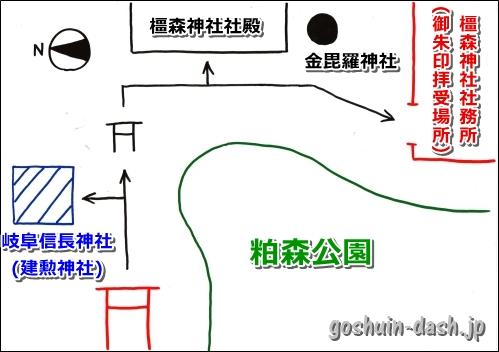 岐阜信長神社(橿森神社境内社)の御朱印拝受場所