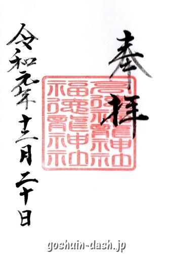 手力雄神社(岐阜県各務原市)の御朱印(高徳福龍神社・福徳龍神社)