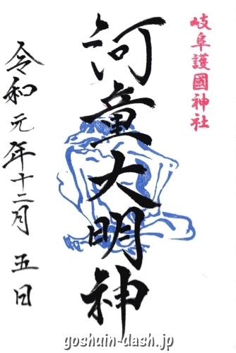 河童大明神(岐阜護国神社)の御朱印