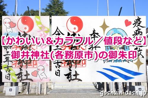 御井神社(岐阜県各務原市)カラフル御朱印