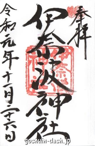 伊奈波神社(岐阜市)の御朱印