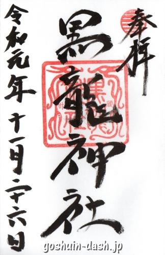 黒龍神社(岐阜伊奈波神社境内社)の御朱印