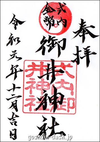 御井神社(岐阜県各務原市)の御朱印