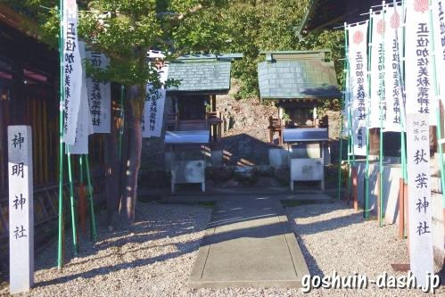 加佐美神社(岐阜県各務原市)境内神社(神明神社・秋葉神社)