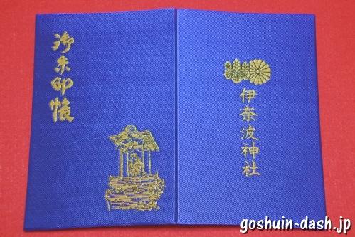 伊奈波神社(岐阜市)の御朱印帳