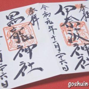 伊奈波神社(岐阜市)で御朱印と御朱印帳を頂いたよ【黒龍神社も】