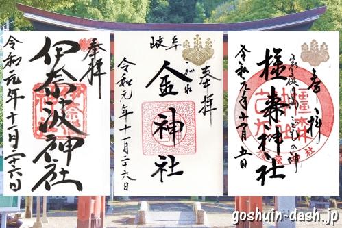 岐阜三社まいりの御朱印(伊奈波神社・金神社・橿森神社)