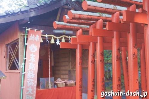 末廣稲荷神社(岐阜橿森神社境内社)