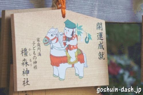 橿森神社(岐阜市)開運成就絵馬