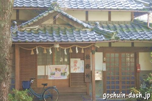 橿森神社(岐阜市)社務所(御朱印受付場所)