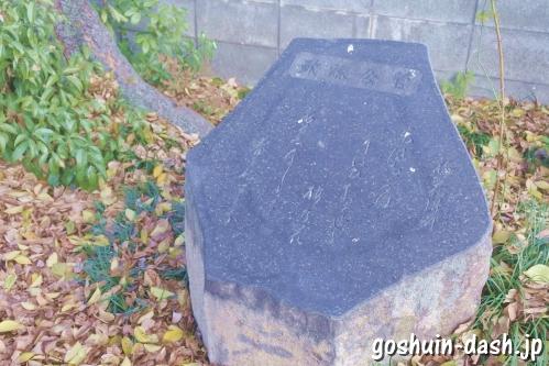 長良天神神社(岐阜市)菅公歌碑(東風吹かば 匂いおこせよ 梅の花 あるじなしとて 春な忘れそ)