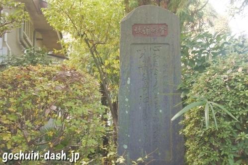 長良天神神社(岐阜市)菅公歌碑(心だに 誠の道に かなひなば 祈らずとても 神や守らん)