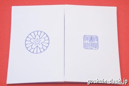 岐阜護國神社(岐阜市)の御朱印帳